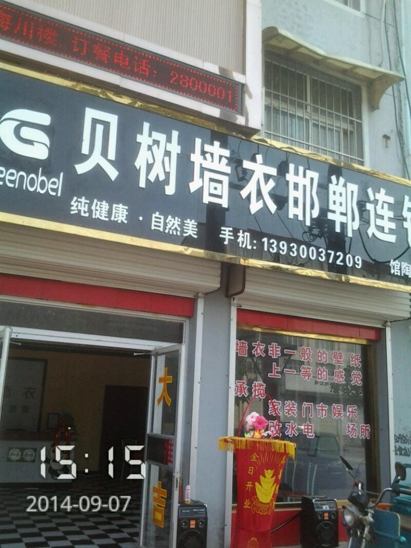 贝树墙衣馆陶分店开业八折优惠活动正在进行中