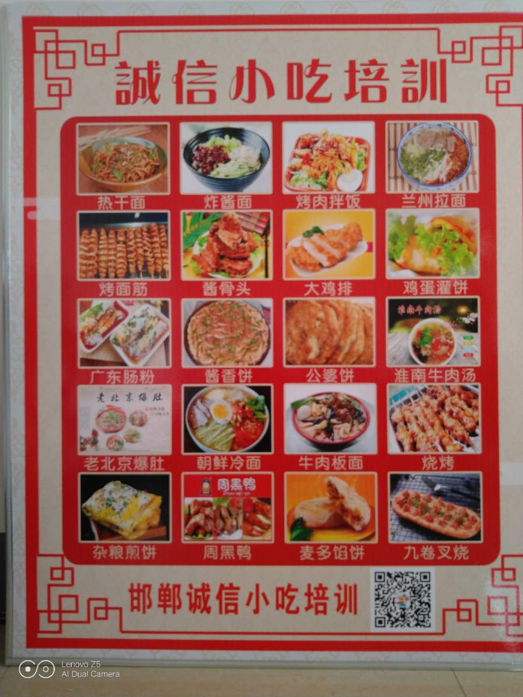 想创业的看过来,邯郸诚信小吃学校,现在开始招生了