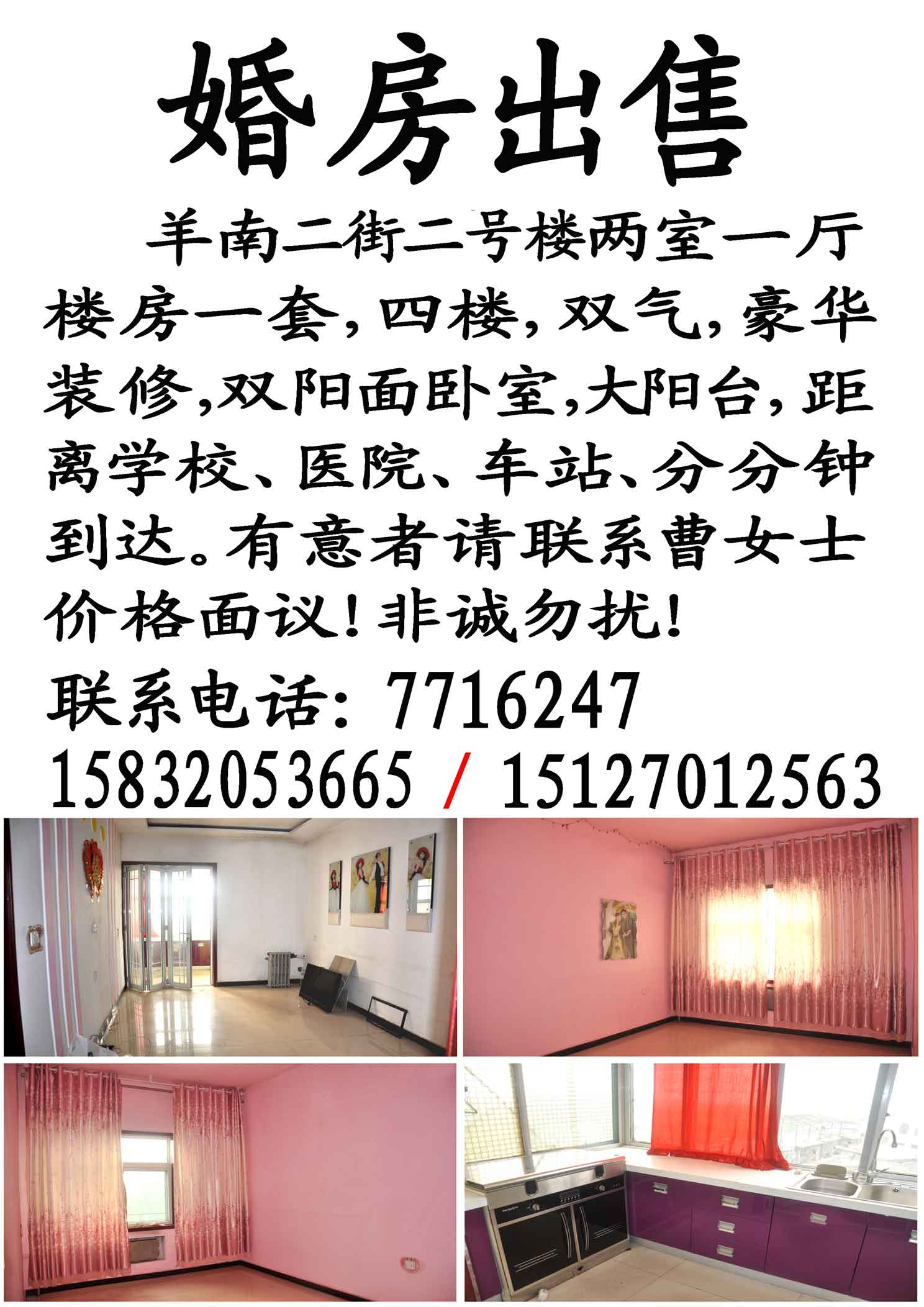婚房出售峰峰矿区羊一 矿羊南二街2室1厅1卫 60�O