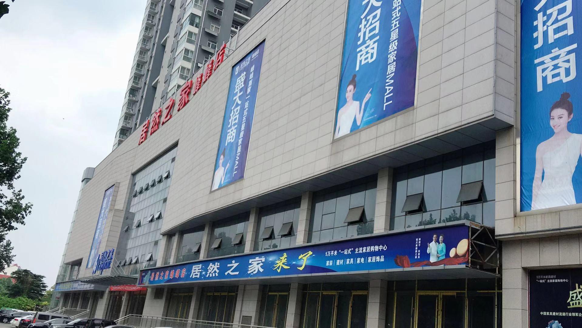 峰峰居然之家五万平商业综合体临街商铺出租