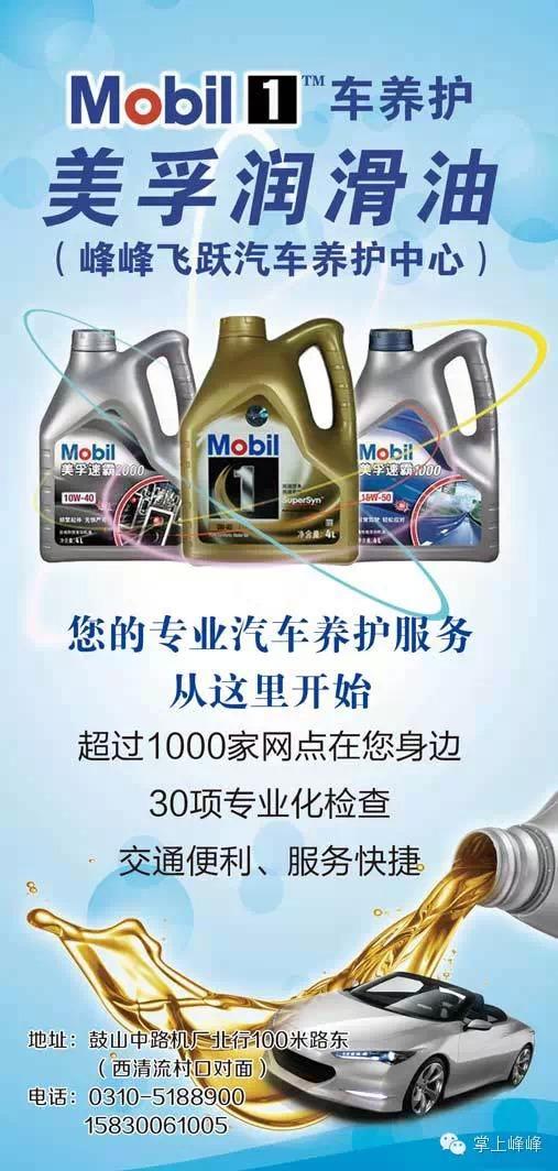 司机朋友别舍不得用,峰峰免费领取两瓶玻璃水活动开始图片