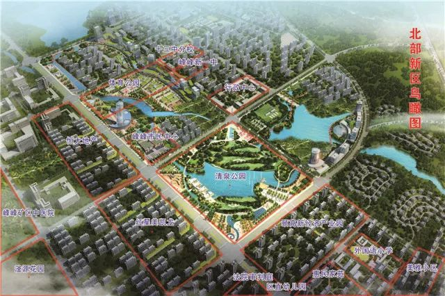 峰峰矿区北部新区建设规划 这就是咱未来的城图片
