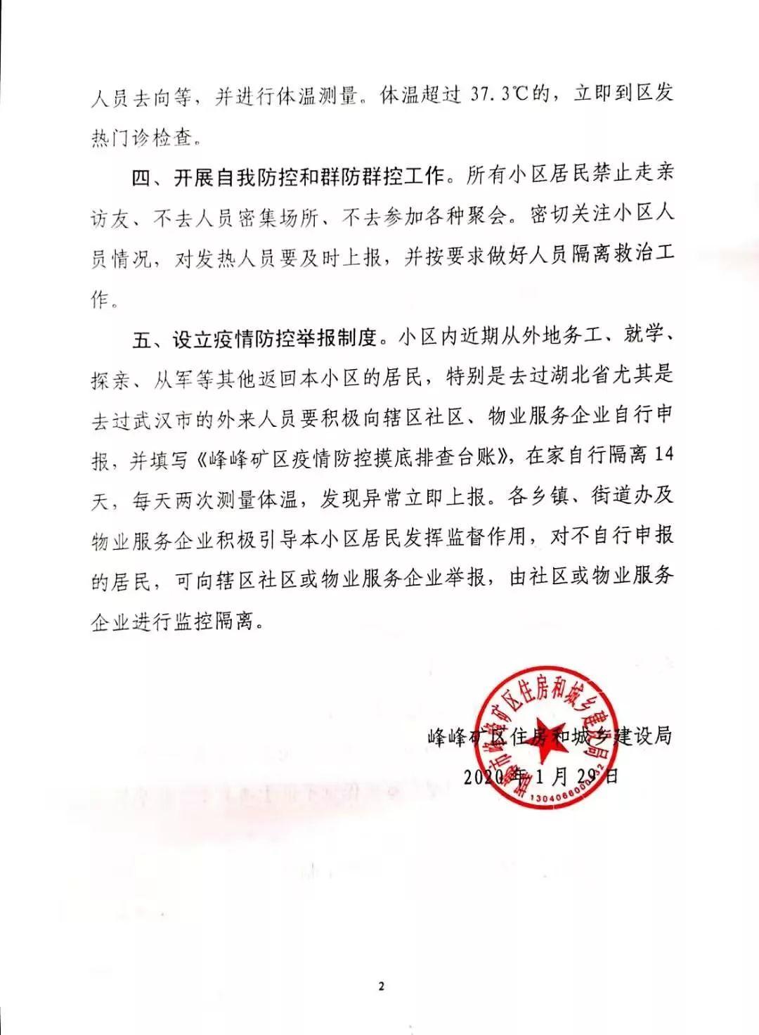 傲世平台峰峰矿区全区居民小区执行封锁解决的通知