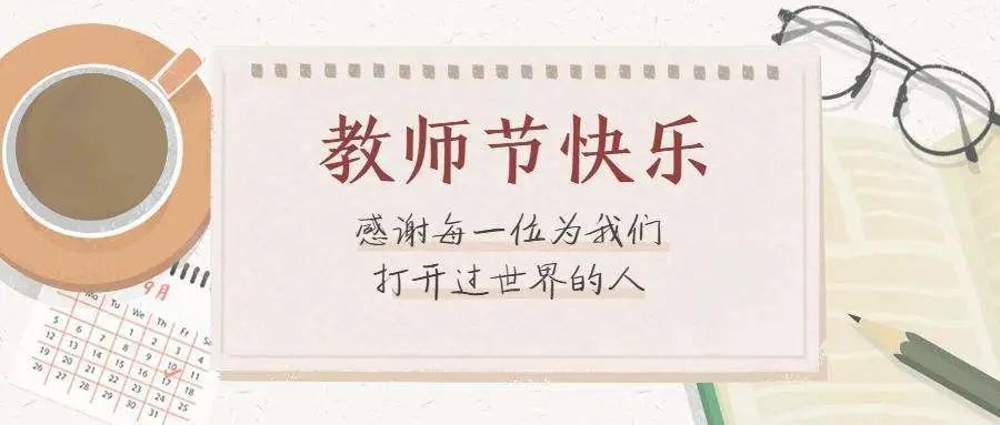 傲世署理教师节,峰峰教体局致全区广大教师的一封信