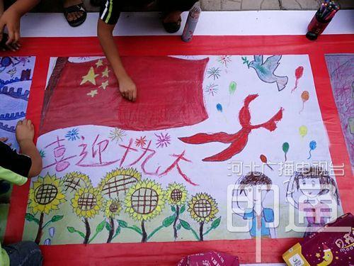 为你们点赞!邯郸广平小学生共绘百米画卷喜迎十九大图片