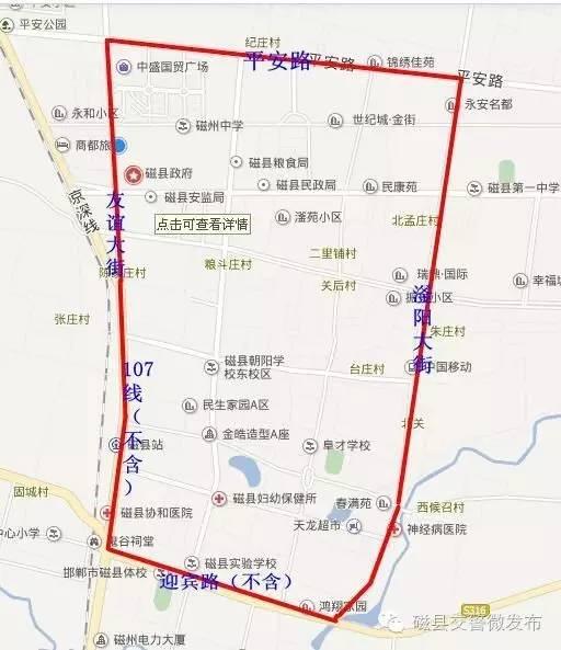 磁县限行范围图,最新磁县主城区限行区域范围