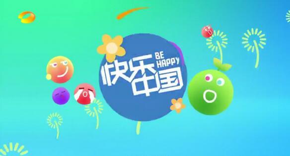 湖南卫视三四季度节目 我们来了+夏日甜心 真