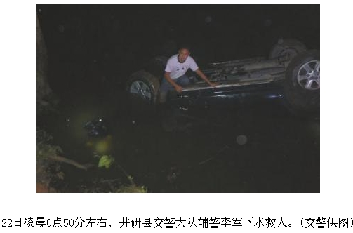 男子越野车翻进鱼塘一家5口全部遇难 含4个月大的女婴