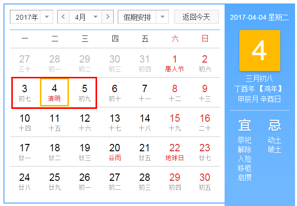2017放假安排通知 2017放假时间安排 2017年放假安排时间表图片 29904 603x418