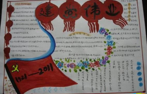 2017建党96周年手抄报大全,纪念建党96周年手抄报图片绘画