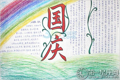 国庆节手抄报图片08