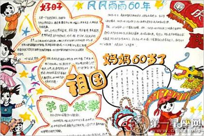国庆节手抄报图片09