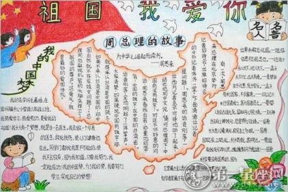 国庆节手抄报图片06