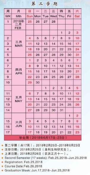 厦门大学2018寒假放假时间表,2018年厦大寒假开学校历安排
