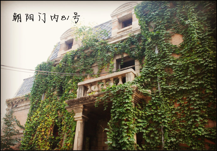 京城81号2真实故事凶宅揭秘 京城81号到底有没有闹鬼呢