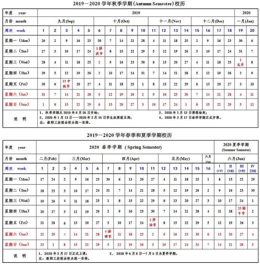 傲世平台中国科学院大学2020寒假放假时间表,2020年国科大寒假开学校历