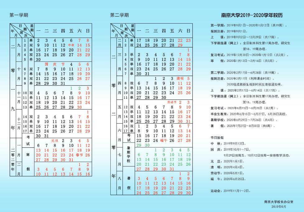 傲世署理南京大学2020寒假放假时间表,2020年南大寒假开学校历