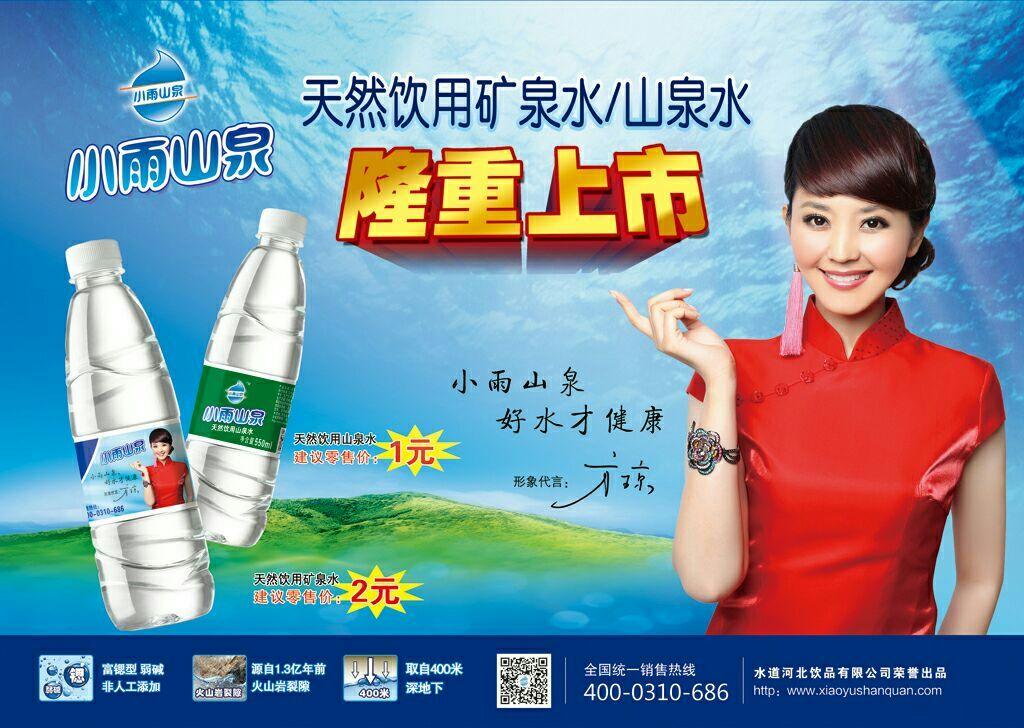 小雨山泉瓶装天然饮用矿泉水招商