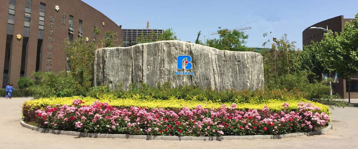 邯郸北方汽修学校