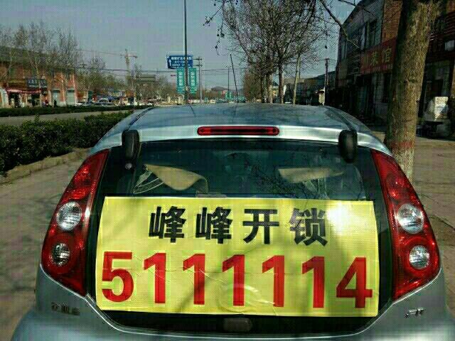 峰峰矿区开汽车锁电话0310-3838110