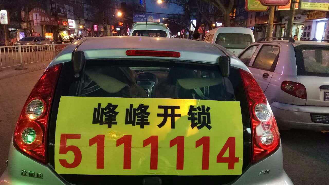峰峰开锁5111114,峰峰矿区开锁中心,开汽车锁5111114