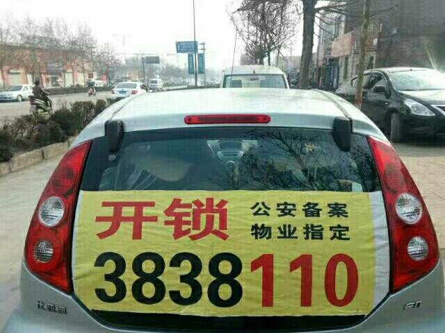 峰峰信息港开汽车锁电话5114114,峰峰矿区开锁中心5114114,和村开锁5114114