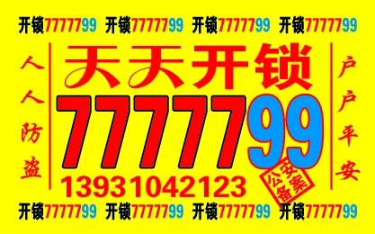 峰峰矿区开锁公司电话7777799