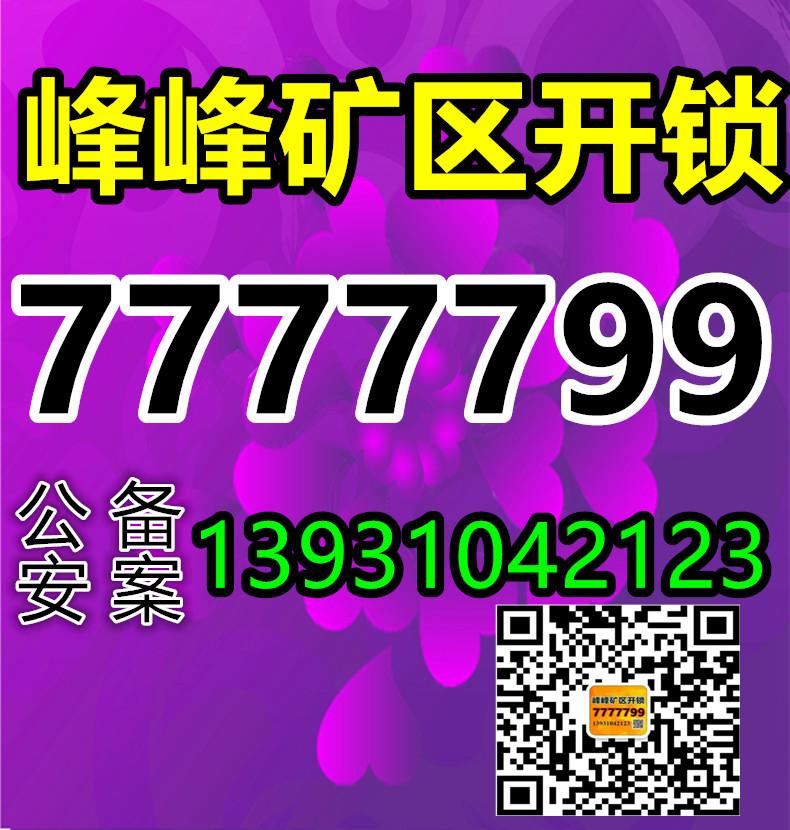 峰峰矿区开锁电话7777799
