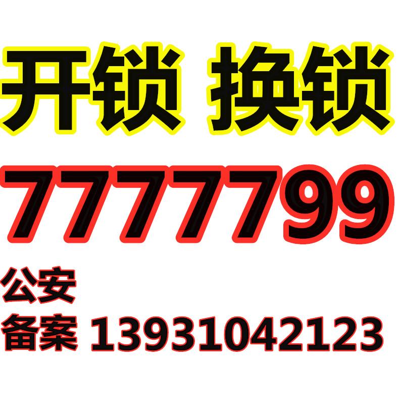 峰峰矿区开锁电话5099999
