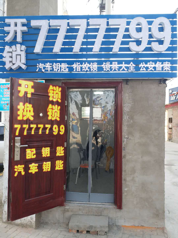 峰峰矿区开锁7777799