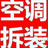 峰峰��I空�{拆�b,加氟,冰箱�S修