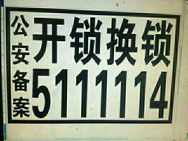 太阳城矿区开锁换锁电话5114114
