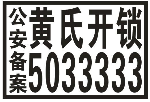 峰峰矿区开锁公司5033333
