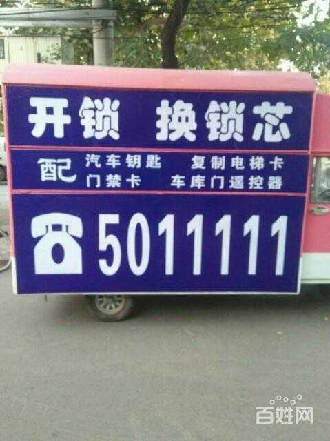 邯郸市峰峰矿区专业开锁电话5011111