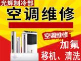 峰峰矿区专业安装(拆)加氟(移机)空调,回收二手空调