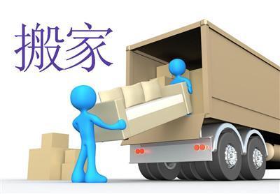峰峰如意搬家公司