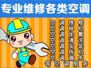 峰峰矿区空调移机,冰箱,洗衣机,电视,电脑等服务