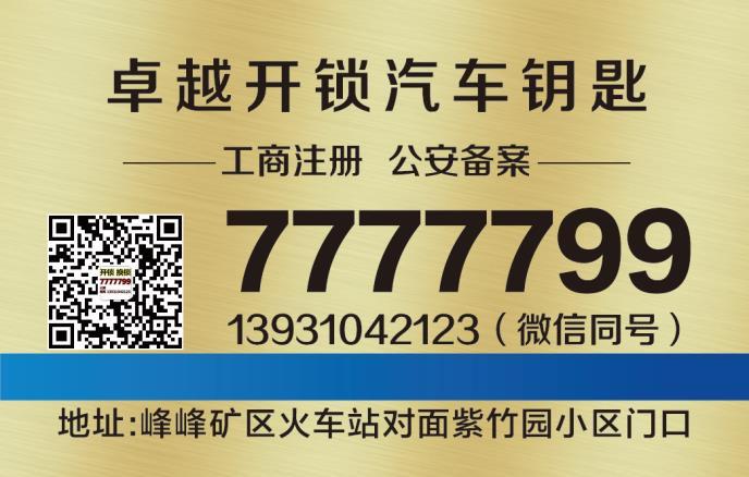 峰峰矿区开锁5099999
