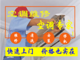 峰峰矿区家电维修,空调拆装,移机,安装等