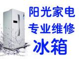 专业维修冰箱(冰柜、红酒柜:不制冷、通电无反应等