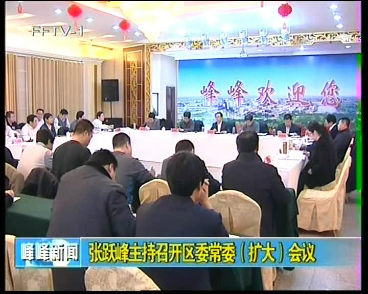 张跃峰主持召开区委常委(扩大)会议