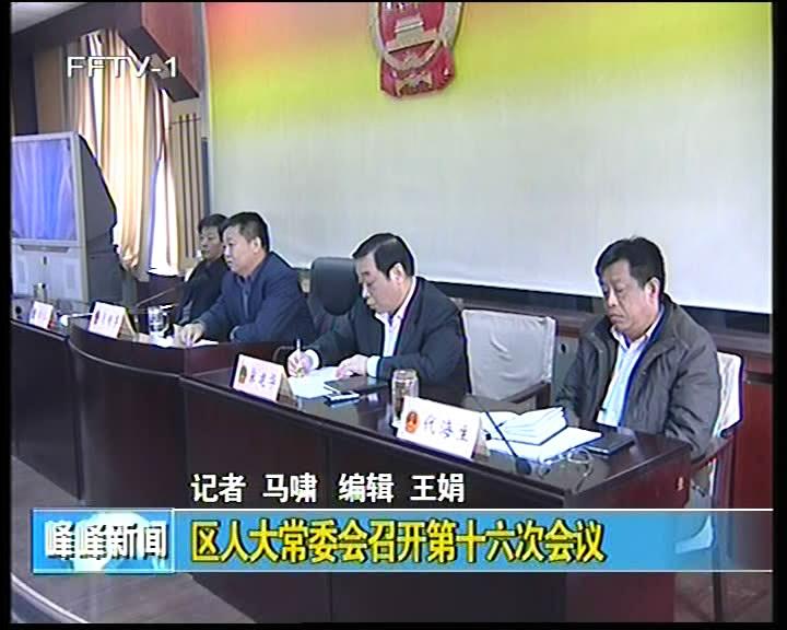 区人大常委会召开第十六次会议