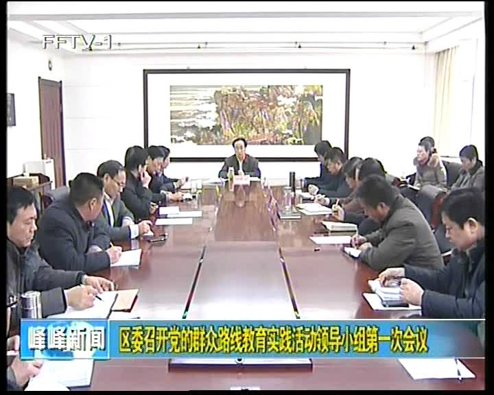 区委召开党的群众路线教育实践活动领导小组第一次会议