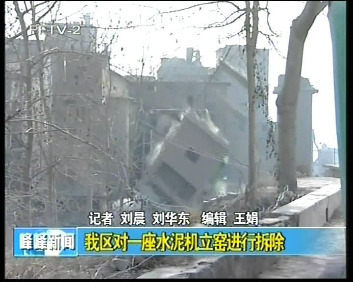 我区对一座水泥机立窑进行拆除