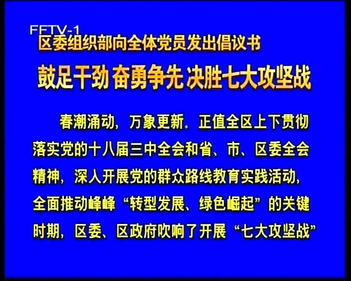 区委组织部向全区党员干部发出倡议书
