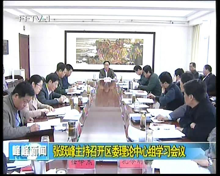 张跃峰主持召开区委理论中心组学习会议