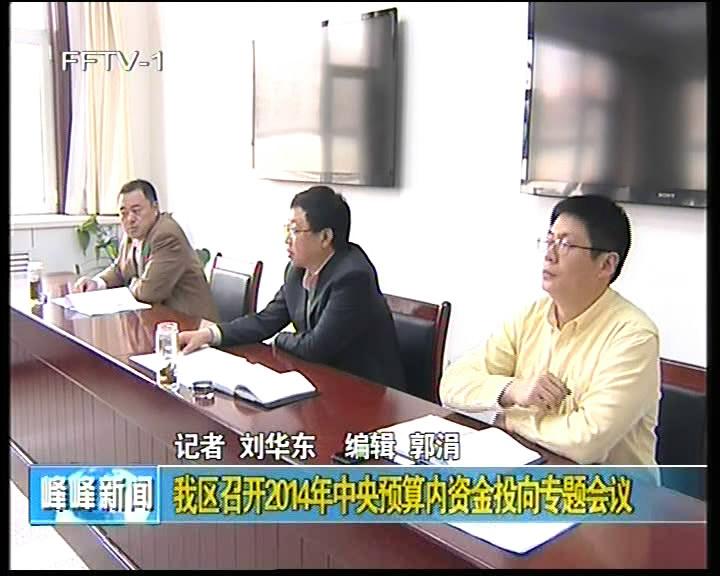 我区召开2014年中央预算内资金投向专题会议