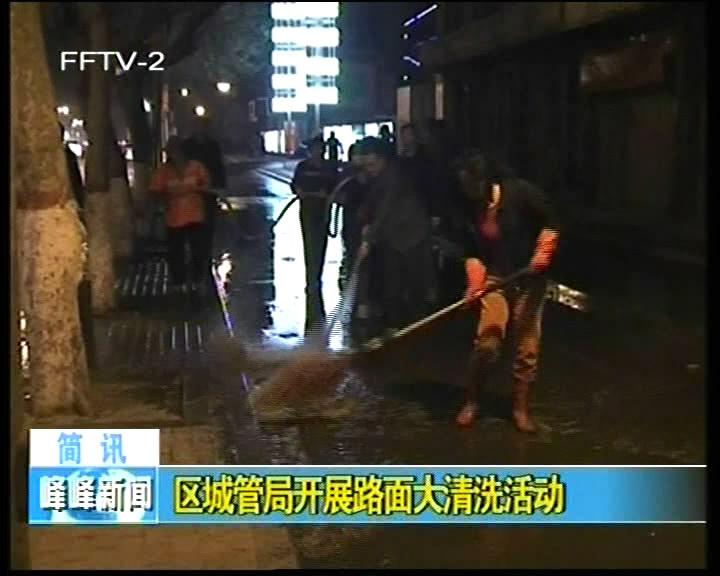 近日 区城管局开展路面大清洗活动