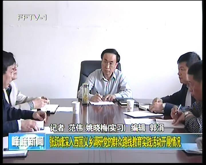 张跃峰深入西固义乡调研指导党的群众路线教育实践活动开展情况