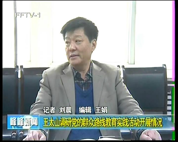 王太山调研党的群众路线教育实践活动开展情况